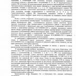 Решение Коштунков А.Н._0001