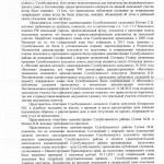 Решение Коштунков А.Н._0002