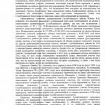 Решение Коштунков А.Н._0003