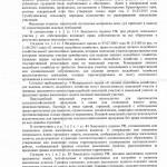Решение Коштунков А.Н._0004