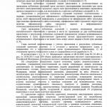 Решение Коштунков А.Н._0007