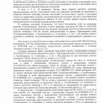 Решение Коштунков А.Н._0008