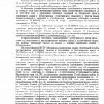 Решение Коштунков А.Н._0009