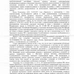 Решение Коштунков А.Н._0010