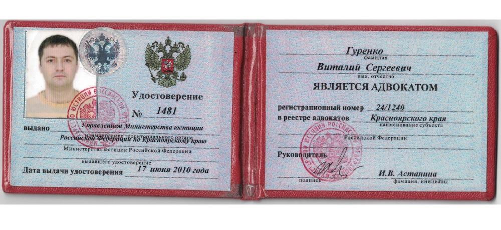 Купить удостоверение адвоката в москве они себя